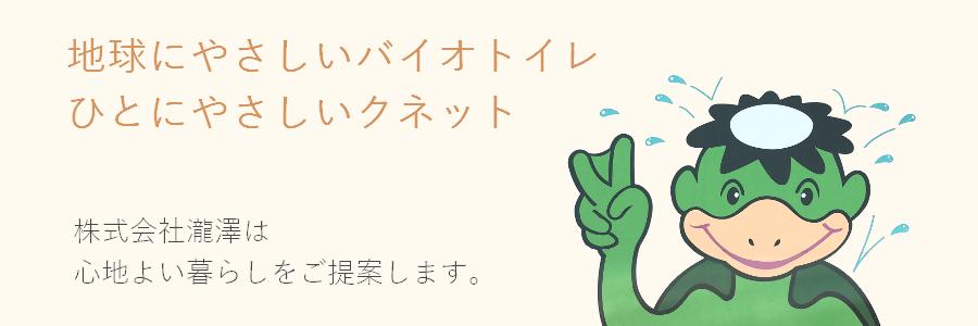 株式会社瀧澤は心地よい暮らしをご提案します。